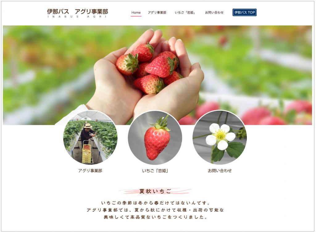 アグリ事業部のWebサイトを公開いたしました。