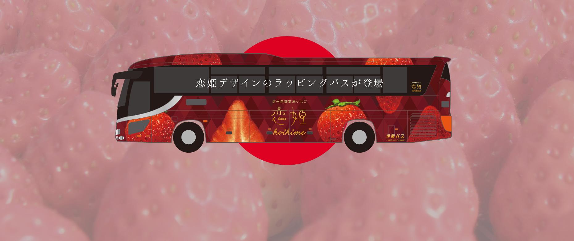 恋姫デザインのラッピングバスが登場