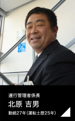 運行管理者係長 北原 吉男