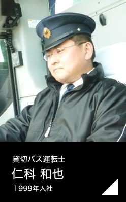 貸切バス運転士 仁科 和也