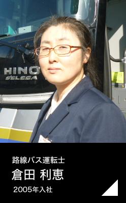 路線バス運転士 倉田 利恵