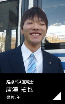 路線バス運転士 唐澤 拓也